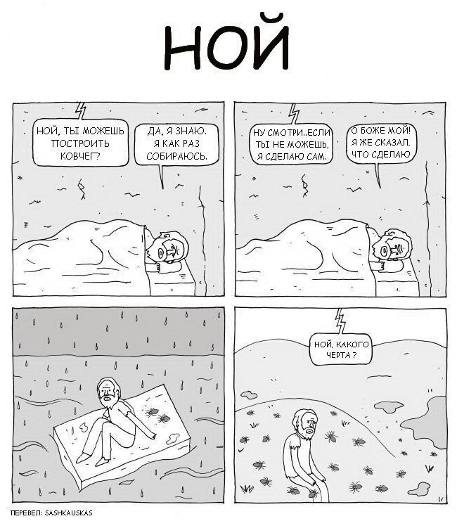 Тот самый Ной, но с 3В.