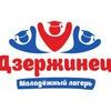 "Лагерь отдыха ""Дзержинец"" (Барнаул)"