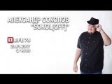 Киноблогер Соколов Sokol[off] Александр в прямом эфире