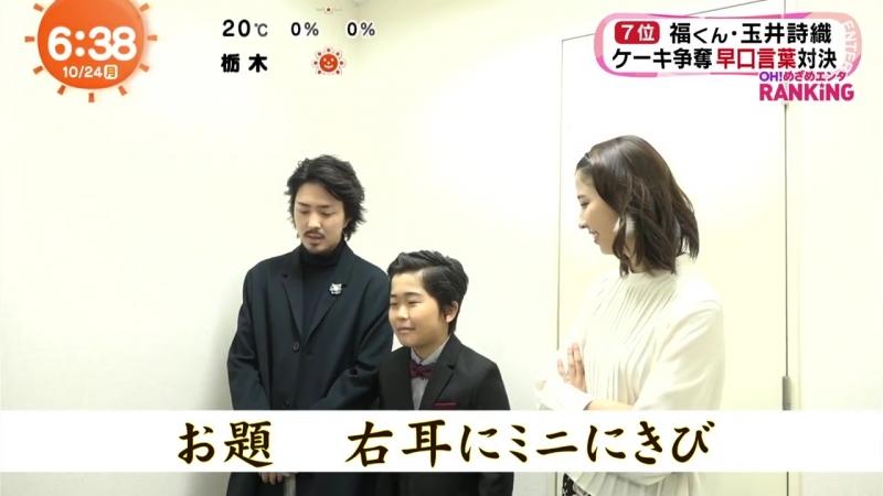 Tamai Shiori Anniversary Mezamashi TV [2016. 10. 24]