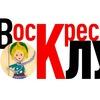 """Алексей Воронин и бит_бэнд """"Воскресный Клуб"""""""