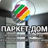 Напольные покрытия │ ПАРКЕТ – ДОМ