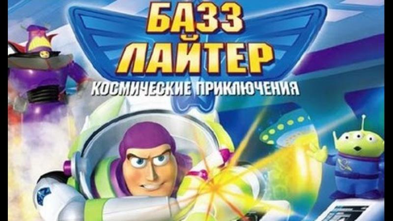 Базз Лайтер из звездной команды: Приключения начинаются / Buzz Lightyear of Star Command: The Adventure Begins 2000.