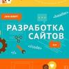 Разработка сайтов ВебМастер124.рф