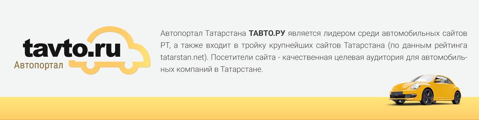 Как подать объявление на тавто.ру поронайские частные объявления скутера
