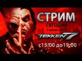Tekken 7 для нормальных мужиков! Потеем...