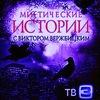Мистические истории с Виктором Вержбицким.