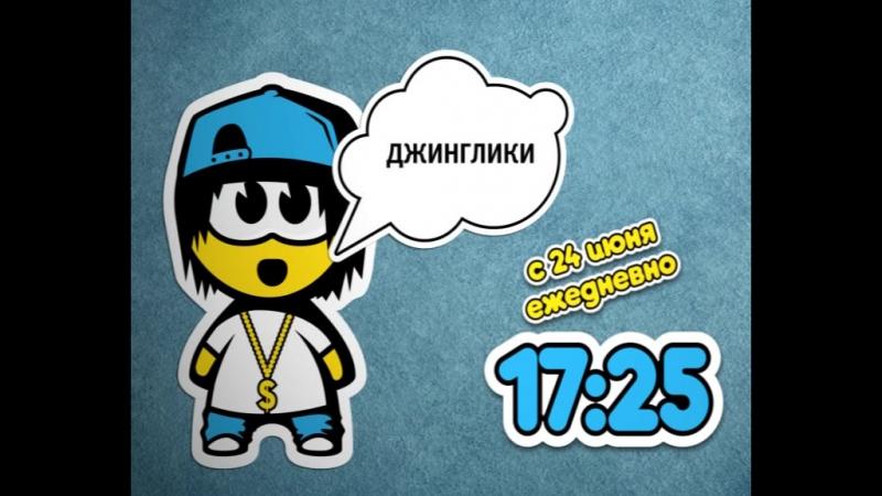 Анонс_Джинглики_июнь_с24_0