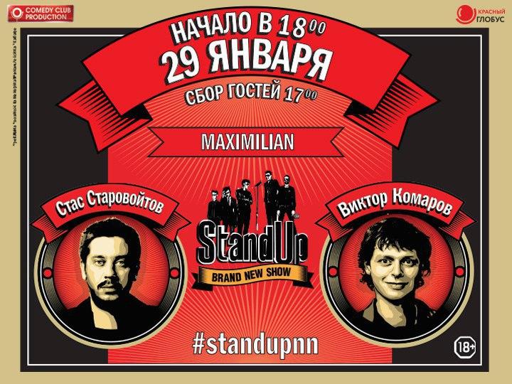 Внимание! Экспресс розыгрыш 1 билета на Stand up Старовойтова и Комарова!    Чтобы участвовать в розыгрыше, нужно с...