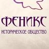"""Историческое общество """"Феникс"""""""
