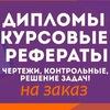 Дипломы заказ Уфа, Нижний Новгород ,Екатеринбург