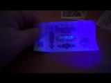 Тайные рисунки на банкнотах в ультрафиолете