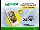 ТС Мир (смартфон) новогодняя распродажа