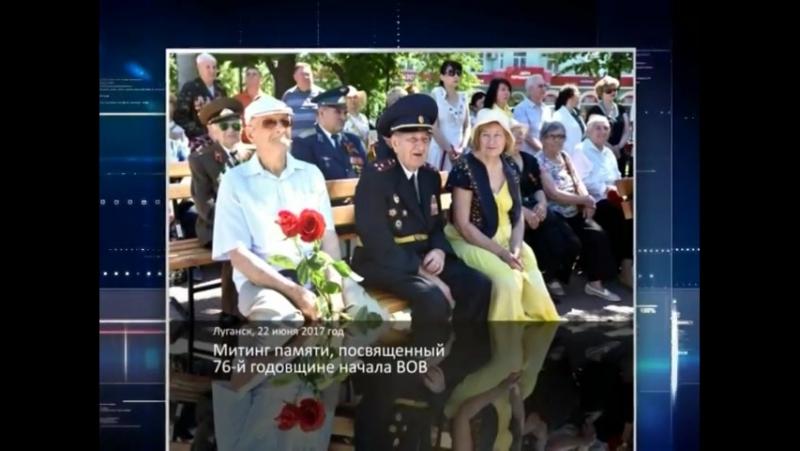 ГТРК ЛНР. Очевидец. Митинг памяти, посвященный 76 й годовщине начала ВОВ. 22 июня 2017