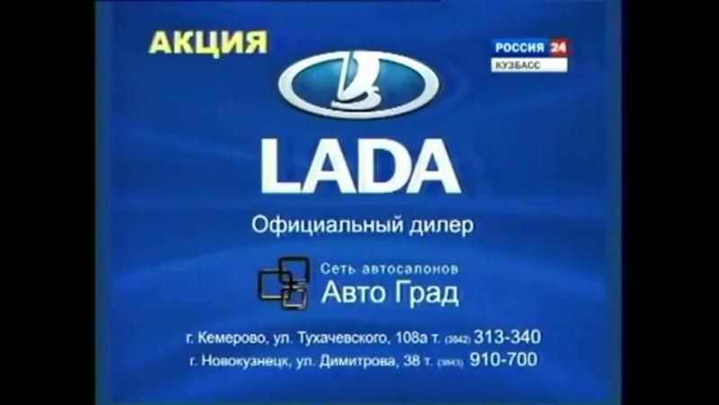 Рекламный блок (Россия 24-Кузбасс, июль 2012)