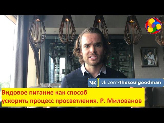 Видовое питание за пять минут Роман Милованов для Соковой Вечеринки
