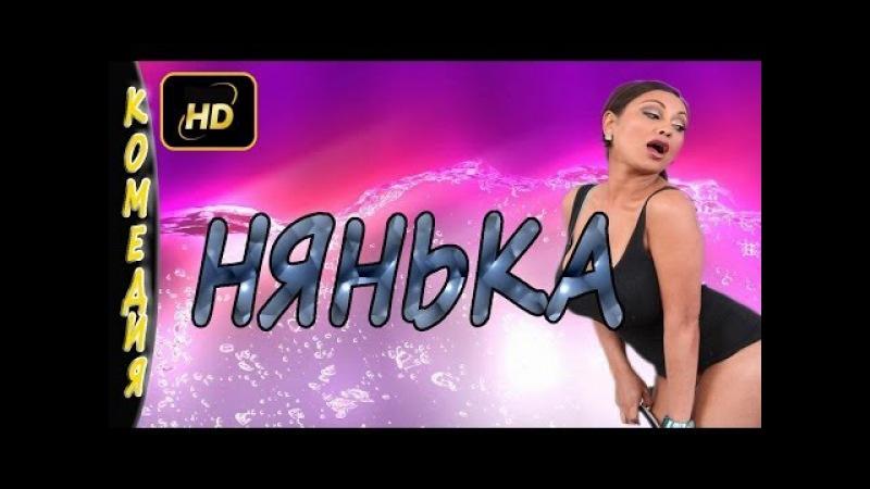 УМОРИТЕЛЬНАЯ КОМЕДИЯ Нянька (2016) русские комедии новинки 2016 ♥ 2016 HD ᵔᴥᵔ Kool