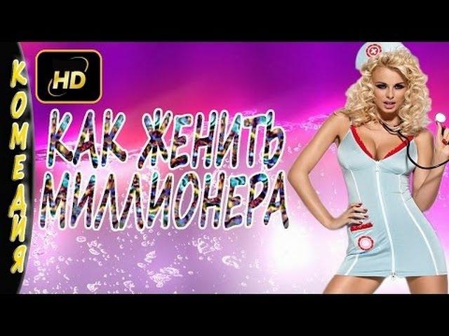 ОБАЛДЕННАЯ КОМЕДИЯ Как женить миллионера (2016) Фильмы комедии HD ♥ 2016 HD ᵔᴥᵔ Kool
