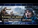 """Клюква на вынос: обзор фильма """"Тайна перевала Дятлова"""""""