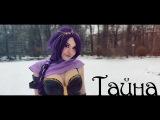 Denis Elem - Тайна (Templar Assassin песня) Dota 2