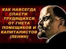 Как навсегда спасти трудящихся от гнета помещиков и капиталистов (Ленин)