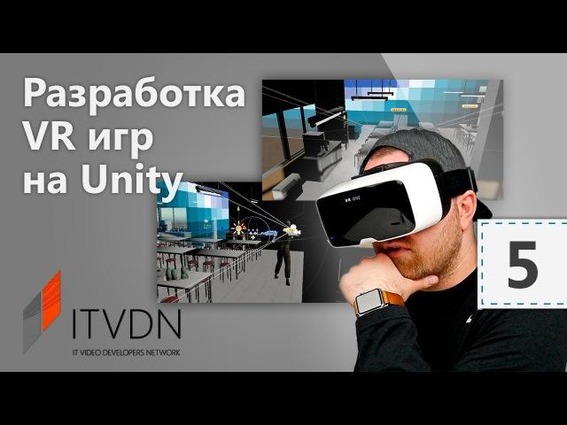 Разработка игр с виртуальной реальностью (VR) на Unity. Урок 5. Игровой процесс