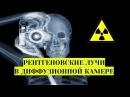 Рентгеновское излучение в диффузионной камере