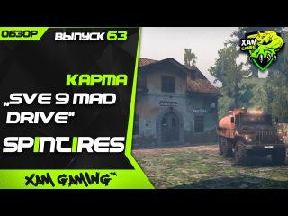 SpinTires Давай посмотрим Карта «SVE 9 Mad Drive»(Выпуск 63)