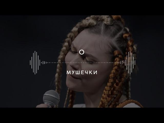Гурт «O» — Мушечки (Stage 13)