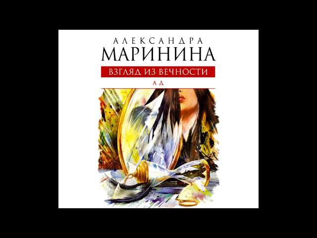 Ад. А. Маринина. 3-я аудиокнига из цикла Взгляд из вечности (2-ая часть из 2-х)