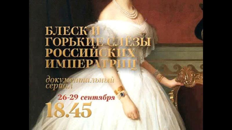 Блеск и горькие слезы российских императриц. Анонс