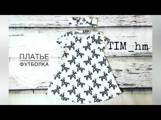 МК Шьем платье-футболку |TIM_hm|