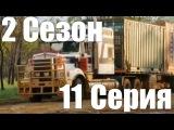 Реальные дальнобойщики HD 2 СЕЗОН  11 СЕРИЯ