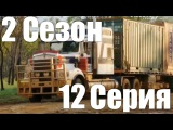 Реальные дальнобойщики HD 2 СЕЗОН  12 СЕРИЯ