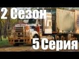 Реальные дальнобойщики HD 2 СЕЗОН  5 СЕРИЯ