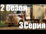 Реальные дальнобойщики HD 2 СЕЗОН  3 СЕРИЯ