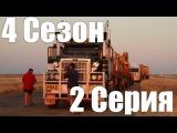 Реальные дальнобойщики  4 СЕЗОН 2 СЕРИЯ
