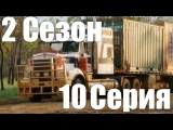 Реальные дальнобойщики HD 2 СЕЗОН  10 СЕРИЯ