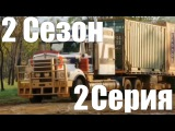 Реальные дальнобойщики HD 2 СЕЗОН  2 СЕРИЯ