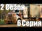 Реальные дальнобойщики HD 2 СЕЗОН 6 СЕРИЯ