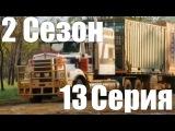 Реальные дальнобойщики HD 2 СЕЗОН  13 СЕРИЯ (КОНЕЦ СЕЗОНА)