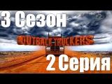 Реальные дальнобойщики HD 3 СЕЗОН  2 СЕРИЯ
