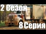 Реальные дальнобойщики HD 2 СЕЗОН  8 СЕРИЯ