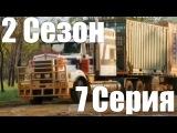 Реальные дальнобойщики HD 2 СЕЗОН  7 СЕРИЯ