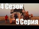 Реальные дальнобойщики 4 СЕЗОН 5 СЕРИЯ