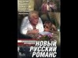 новый русский романс 1 серия