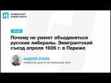 Лекция Андрея Зубова — «Почему не умеют объединяться русские либералы»
