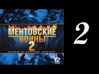 Ментовские войны Сезон 2 Серия 2 НТВ serial