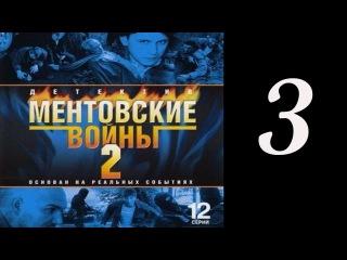 Ментовские войны Сезон 2 Серия 3 НТВ serial