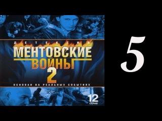 Ментовские войны Сезон 2 Серия 5 НТВ serial